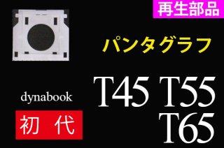 東芝 dynabook T45 T55 T65 旧シリーズ キーボード パンタグラフ部品 単品販売