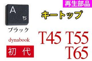 再生部品 東芝 dynabook T45 T55 T65 (第1世代) キートップ部品 単品販売/ブラック/バラ売り