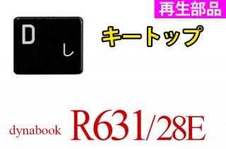 再生部品 東芝 dynabook R631/28E シリーズ用 キートップ部品 単品販売/バラ売り