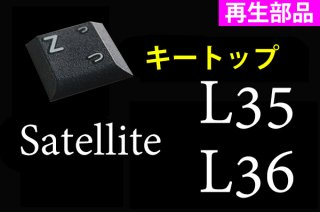 再生品 東芝 dynabook Satellite L35 L36 B450 シリーズ 用 キートップ 単品販売/バラ売り