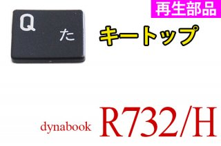 再生部品 東芝 dynabook R732/H シリーズ用 キートップ部品 単品販売