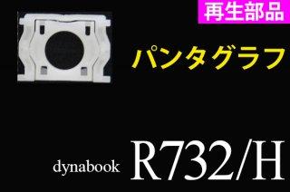 再生部品 東芝 dynabook R732/H シリーズ 用 キーボード パンタグラフ単品販売/バラ売り