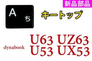 新品 東芝 dynabook U63 UZ63 UZ53 UX53 シリーズ用 キートップ部品 単品販売/バラ売り(取付説明書付)