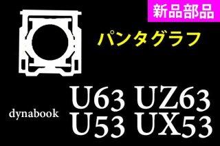 新品 東芝 dynabook U63 UZ63 UZ53 UX53 シリーズ用 キーボード パンタグラフ単品販売/バラ売り(取付説明書付)