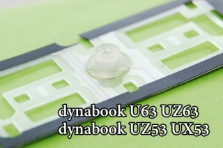 新品 東芝 dynabook U63 UZ63 UZ53 UX53 シリーズ用  キーボード シリコンクッション 単品販売/バラ売り