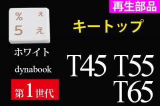 再生部品 東芝 dynabook T45 T55 T65 シリーズ キートップ部品 単品販売/ホワイト
