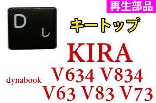 再生部品 東芝 dynabook KIRA V832 V834 V632 V634 V63 V83 シリーズ用 キートップ部品 単品販売/バラ売り