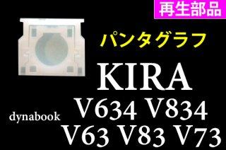 再生部品 東芝 dynabook KIRA V832 V834 V632 V634 V63 V83 シリーズ用 キーボード パンタグラフ単品販売