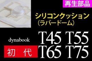 タイプ1 東芝 dynabook T45 T55 T65 シリーズ用  キーボード シリコンクッション 単品販売/バラ売り