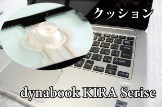 再生部品 東芝 dynabook KIRA V832 V834 V632 V634 V63 V83 シリーズ用 キーボードシリコンクッション 単品販売/バラ売り