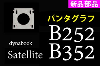 再生部品 東芝 Satellite B252 B352 シリーズ 用キーボード パンタグラフ単品販売