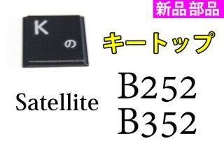 再生部品 東芝 Satellite B252 B352 シリーズ用 キートップ部品 単品販売
