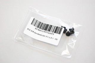 新品 互換 dynabook G83 GZ83 シリーズ ボトムカバー固定ネジ(短ネジ)