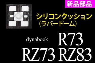 再生部品 東芝 dynabook R73 RZ73 RZ83 シリーズ 用キーボード シリコンクッション 単品販売