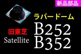 再生部品 東芝 Satellite B252 B352 シリーズ 用キーボード シリコンクッション 単品販売