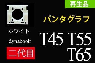新品 東芝 dynabook T45 T55 T65(第2世代)シリーズ キーボード パンタグラフ部品 単品販売/バラ売り