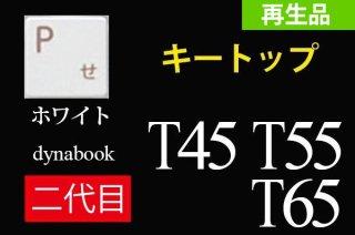 再生部品 東芝 dynabook T45 T55 T65(第2世代) キートップ部品 単品販売/ホワイト/バラ売り