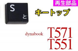 再生部品 東芝 dynabook Satellite T571 キーボード キートップ部品 単品販売