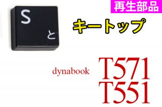 再生部品 東芝 dynabook Satellite T571 キーボード キートップ部品 単品販売/バラ売り