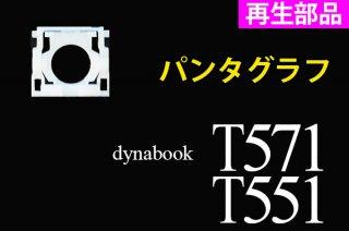 再生部品 東芝 dynabook T571 キーボード パンタグラフ単品販売/バラ売り