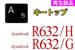 再生部品 東芝 dynabook R632/H R632/G シリーズ用 キートップ部品 単品販売/バラ売り