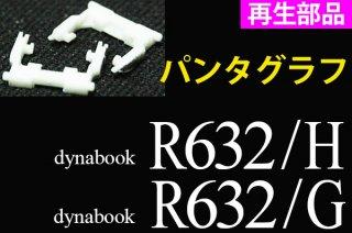 再生部品 東芝 dynabook R632/G R632/H シリーズ キーボード パンタグラフ部品 単体(左右セット)販売/バラ売り