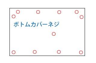 中古 東芝 dynabook R631/R632 シリーズ ボトムカバーネジ シャンパンゴールド用(短)