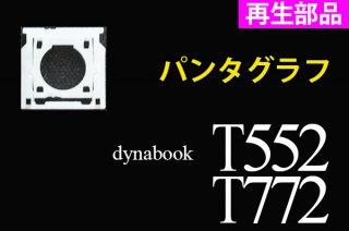 再生部品  dynabook T552 Satellite T772 シリーズ用 キーボード パンタグラフ単品販売/バラ売り