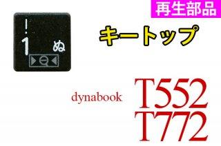 再生部品  dynabook T552 T772 シリーズ  用 キートップ 部品 単品販売
