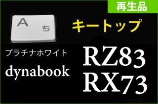 再生部品 東芝 dynabook RX73 RZ83 シリーズ用 キートップ部品(ホワイト)単品販売/バラ売り