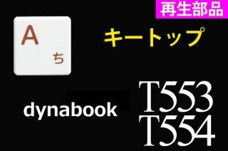 再生部品 東芝 dynabook T553 TT554 シリーズ(ホワイト)用 キートップ部品 単品販売