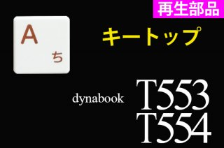 再生部品 東芝 dynabook T553 TT554 シリーズ(ホワイト)用 キートップ部品 単品販売/バラ売り