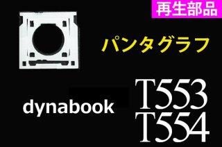 再生部品 東芝 dynabook T553 T554 シリーズ 用キーボード パンタグラフ単品販売/バラ売り