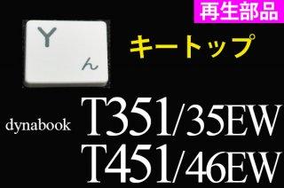 再生部品 東芝 dynabook T351/35EW T451/46EW 用 キートップ部品(ホワイト)単品販売