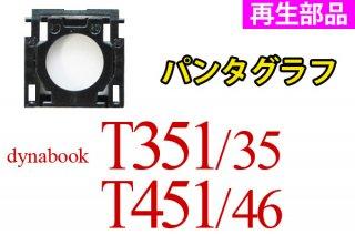 再生部品 東芝 dynabook T351/35 T451/46 用 パンタグラフ 単品販売/バラ売り
