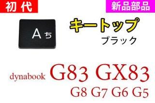 新品 dynabook G8 G7 G6 G5 GX83 G83 シリーズ キートップ部品 ブラック 単品販売/バラ売り