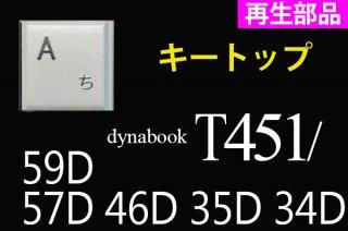 再生部品 東芝 dynaBook T451/59DW T451/57DW T451/46DW T451/35DW T451/34DW 用 キートップ部品(リュスクホワイト)単品販売/バラ売り