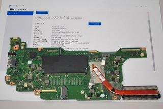 中古 東芝 dynabook G83/M シリーズ マザーボード (Core i5付/ディスクリカバリー付き)No.0704