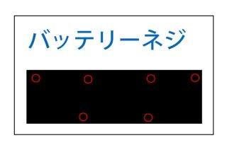中古 東芝 dynabook G83 GZ83 GZ73 シリーズ バッテリー固定ネジ