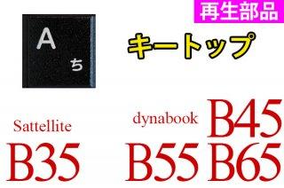 再生部品 東芝 Satellite B35 用 キートップ部品 単品販売/バラ売り