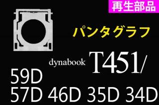 再生部品 東芝 dynaBook T451/59D T451/57D T451/46D T451/35D T451/34Dシリーズ 用 パンタグラフ部品(ホワイト/ブラック)単品販売