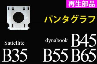 再生部品 東芝 Satellite B35  dynabook B45 B55 B65  用キーボード パンタグラフ単品販売/バラ売り(取付説明書付き)