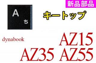 新品 東芝 web モデル dynabook AZ15 AZ35 AZ55 BZ35 シリーズ 用キートップ部品 単品販売/バラ売り(取付説明書付)