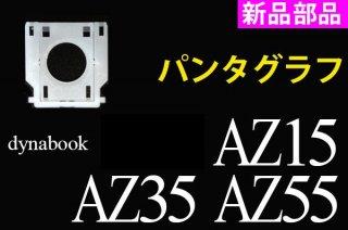 新品 東芝webモデル dynabook AZ15 AZ35 AZ55シリーズ  用キーボード パンタグラフ単品販売/バラ売り