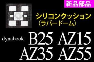 再生部品 東芝 東芝 dynabook B25 AZ35シリーズ 用 キーボード シリコンクッション 単品販売