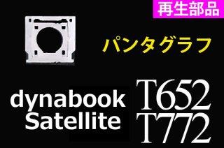 再生部品 東芝 dynabook T652 Satellite T772 キーボード パンタグラフ部品 単品販売/バラ売り