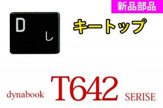 新品 東芝 dynabook T642 シリーズ用 キートップ部品 単品販売/バラ売り