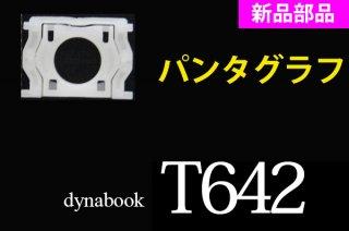 新品 東芝 dynabook T642 シリーズ 用 キーボード パンタグラフ単品販売/バラ売り