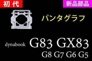 新品 dynabook G8 G7 G6 G5 GX83 G83 シリーズ パンタグラフ 単品販売/バラ売り
