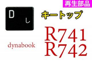 再生部品 東芝 dynabook R741 R742 シリーズ用 キートップ部品 単品販売/バラ売り